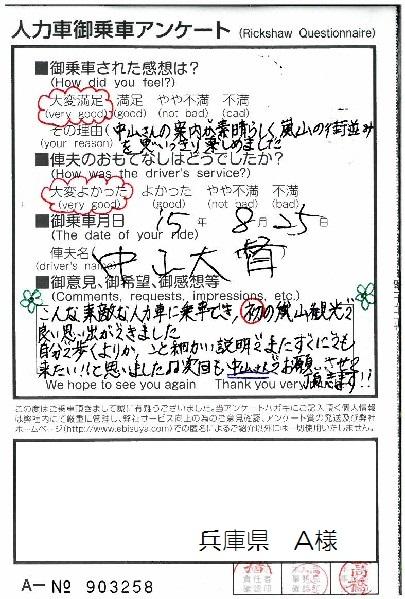 兵庫県 A様