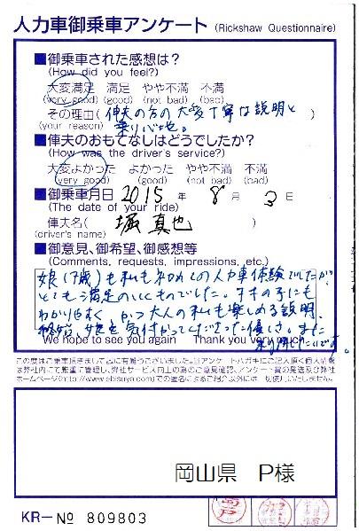 岡山県 P様