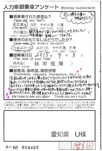 愛知県 U様