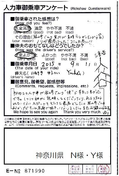 神奈川県 N様・Y様