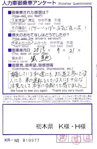 栃木県 K様・H様
