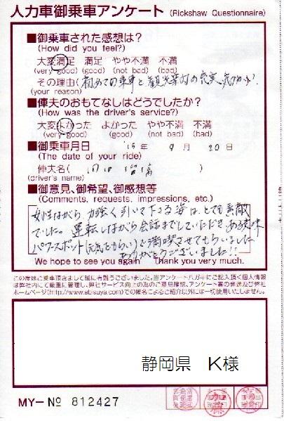 静岡県 K様