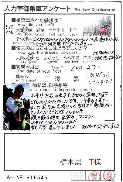 栃木県 T様