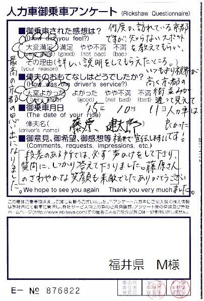 福井県 M様