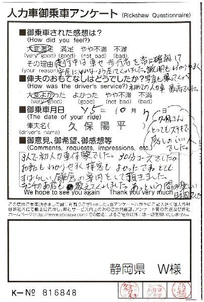 静岡県 W様