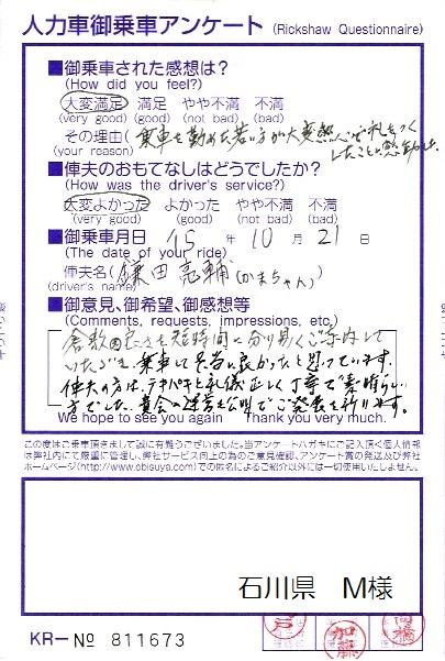 石川県 M様