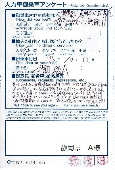 静岡県 A様