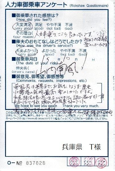 兵庫県 T様