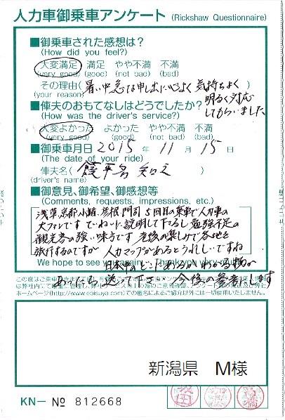 新潟県 M様