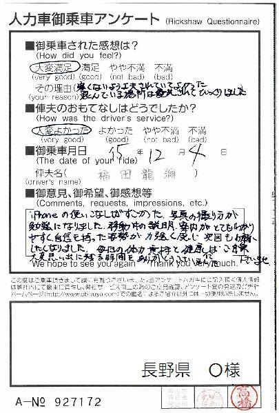 長野県 O様