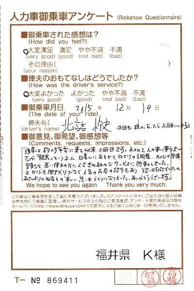 福井県 K様