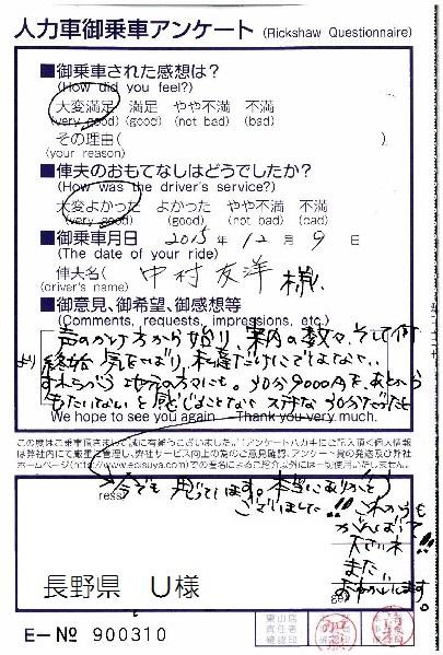 長野県 U様