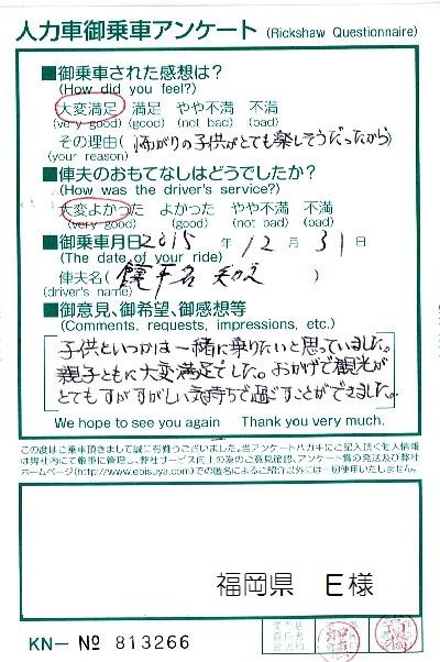福岡県 E様