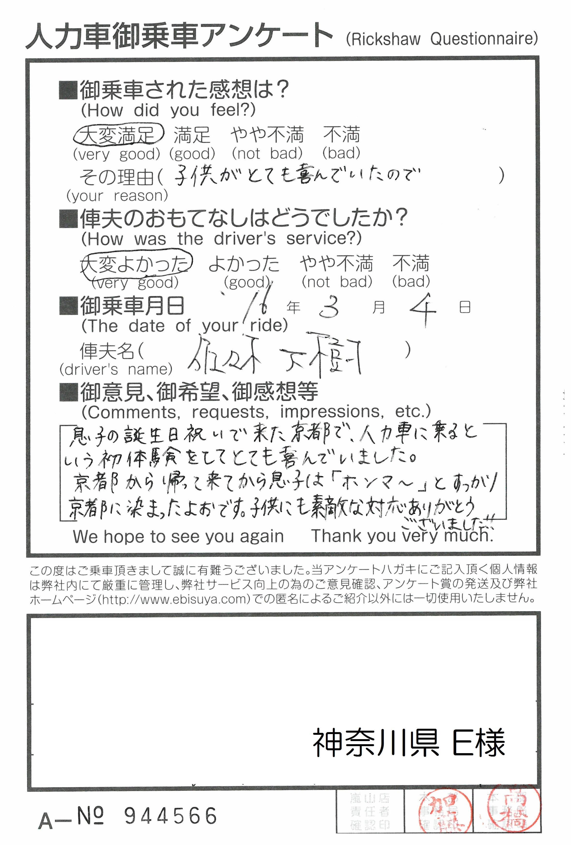 神奈川県 E様