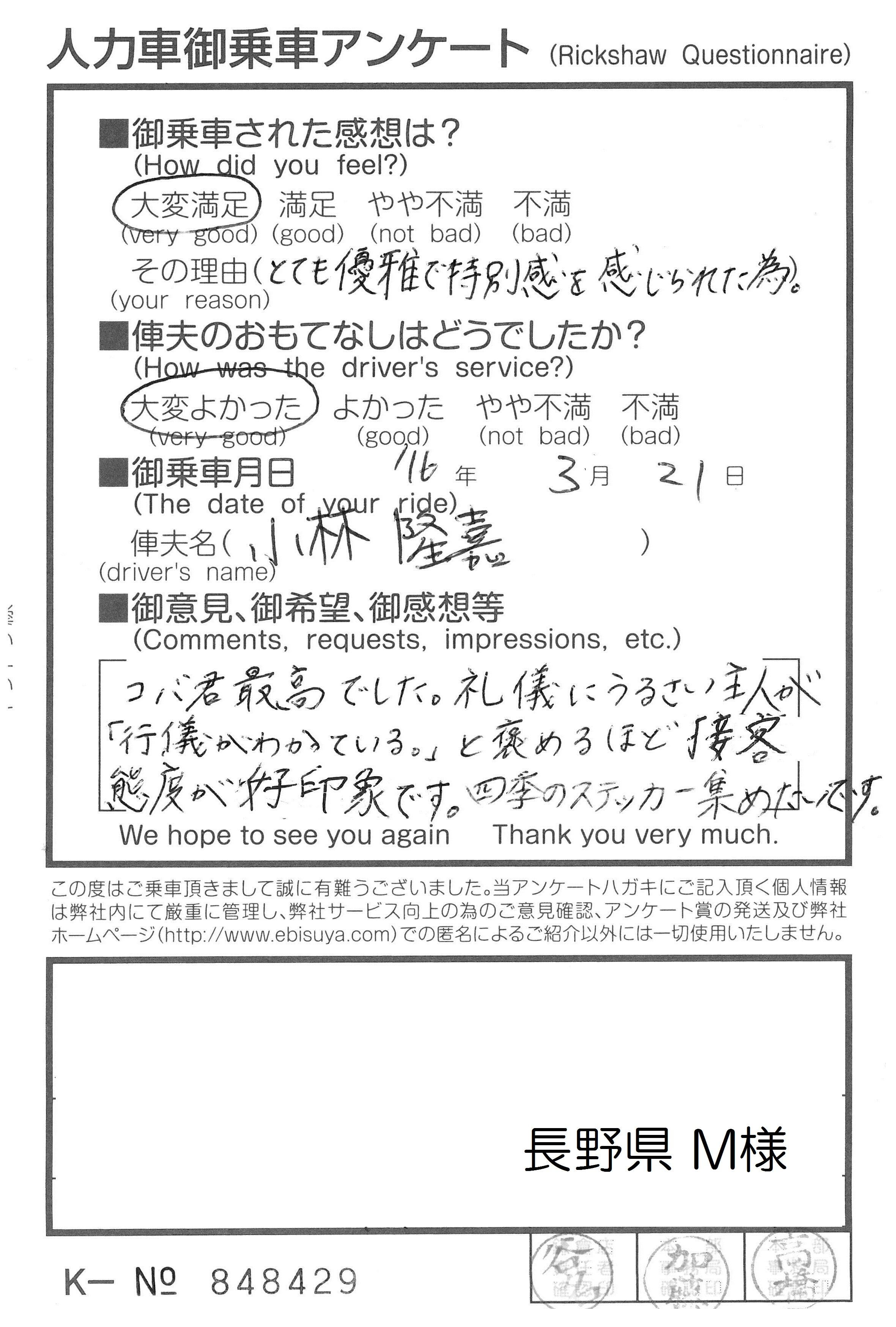 長野県 M様