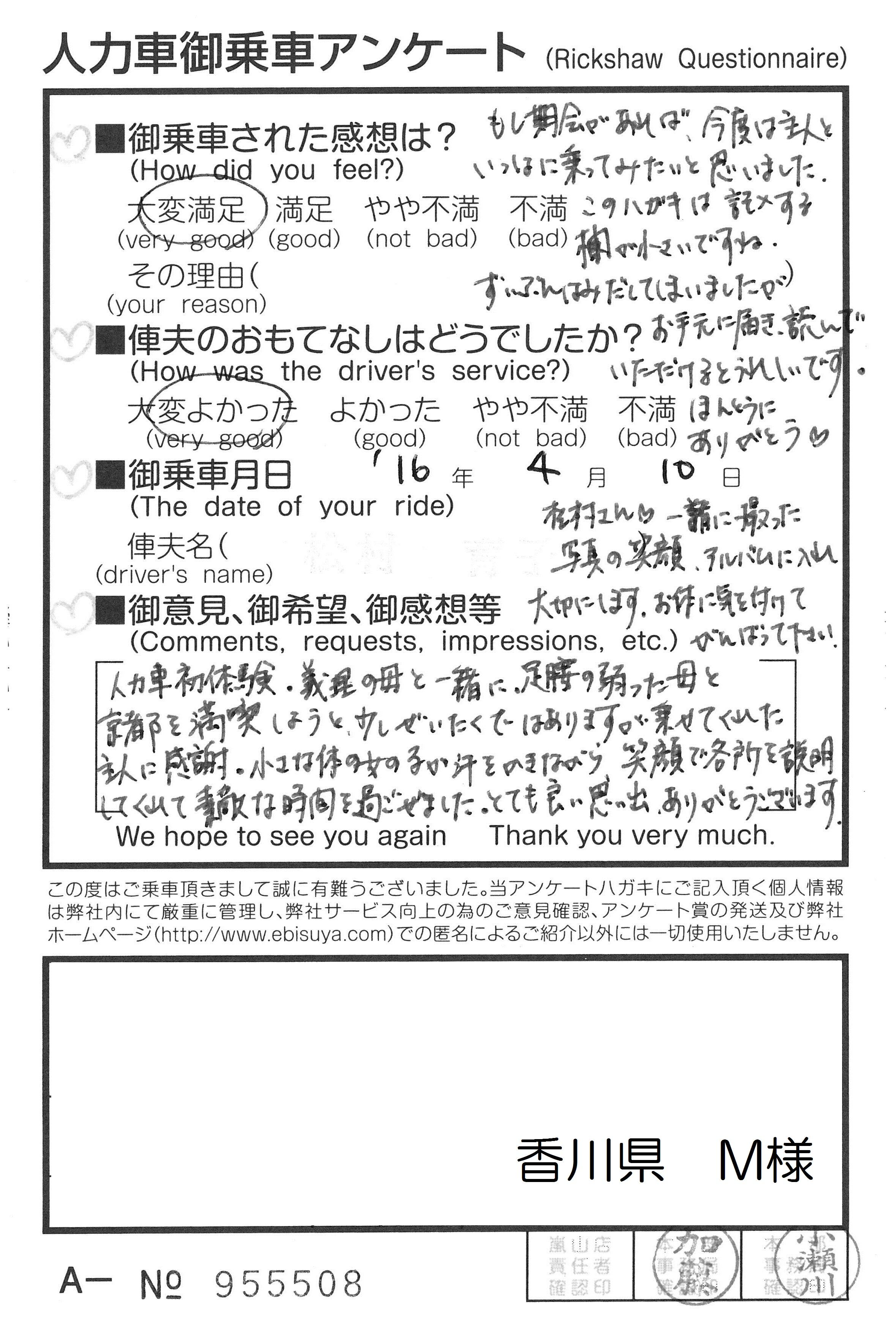 香川県 M様