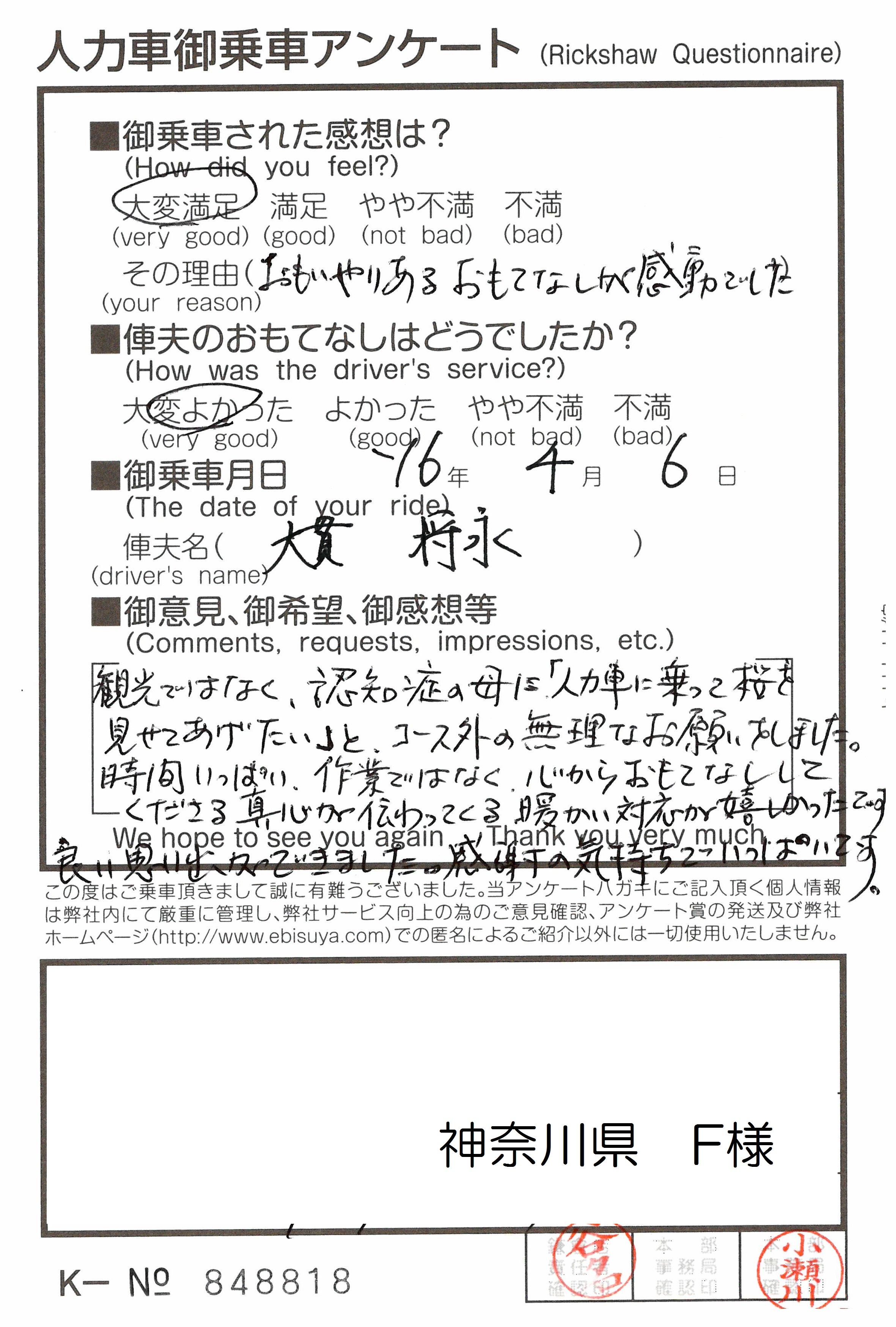 神奈川県 F様