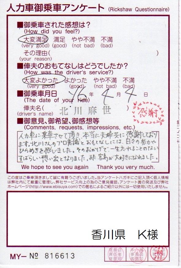 香川県 K様