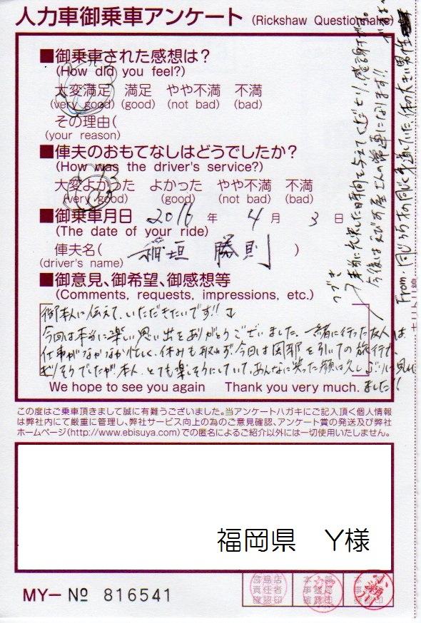 福岡県 Y様