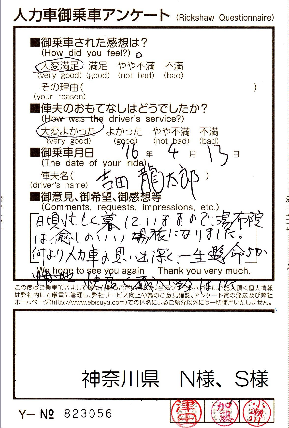 神奈川県 N様、S様