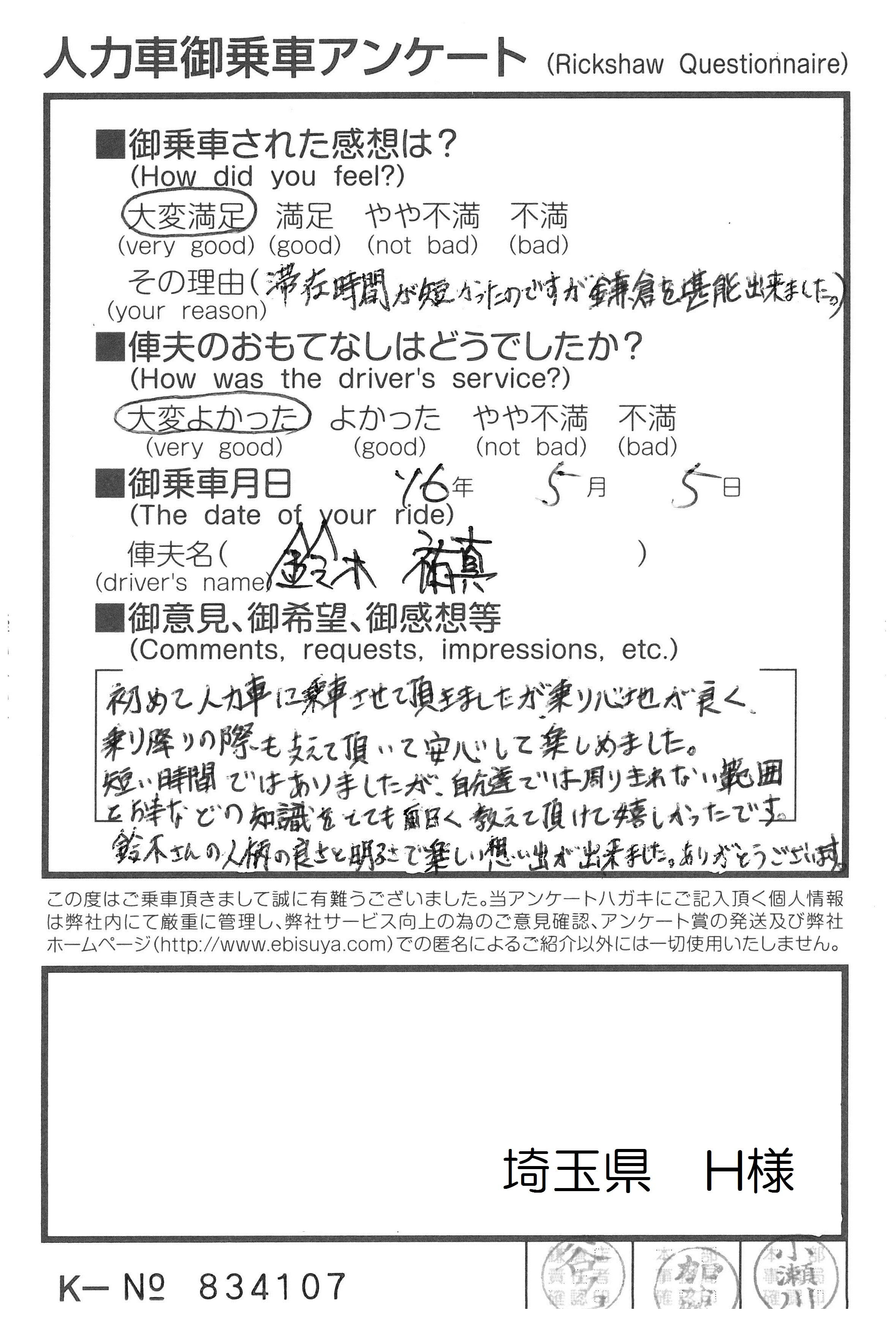 埼玉県 H様