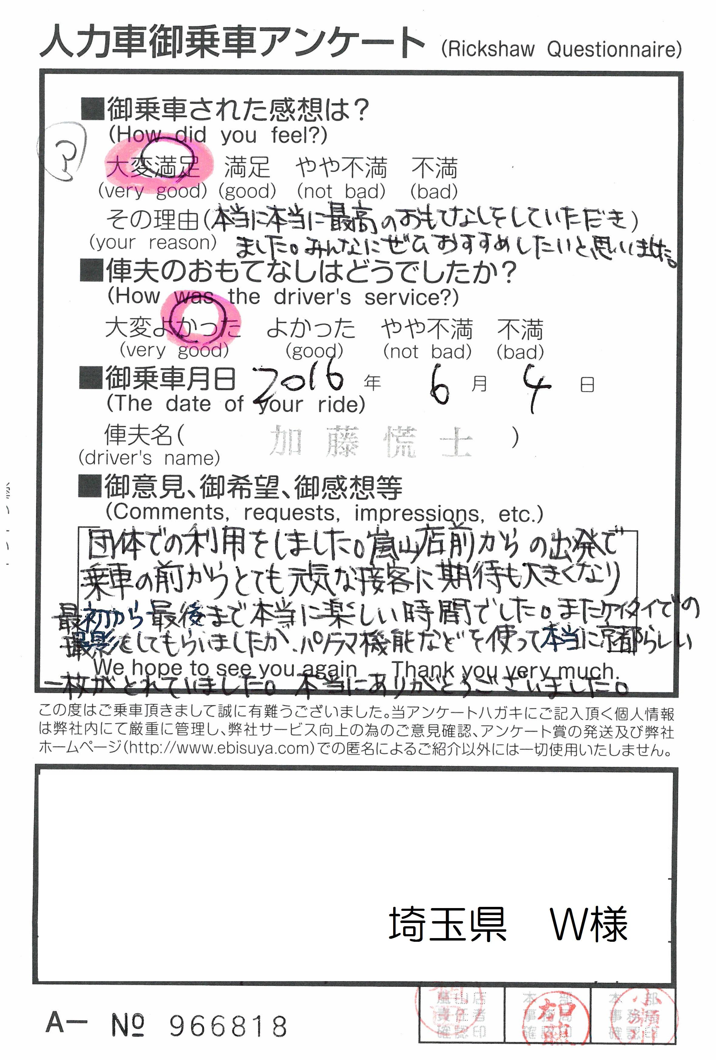 埼玉県 W様