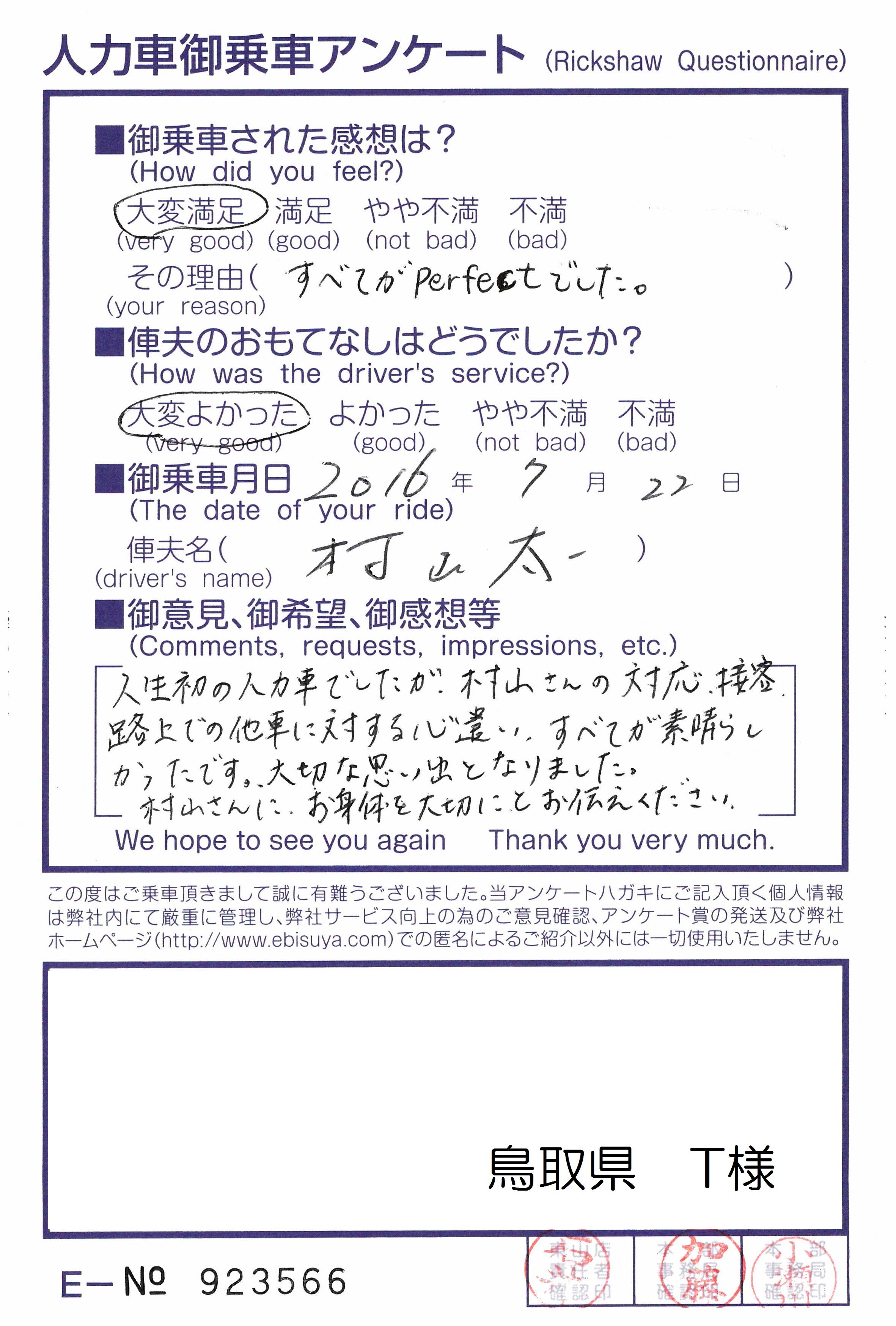鳥取県 T様
