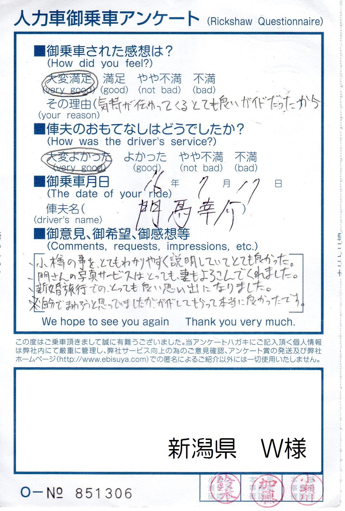 新潟県 W様