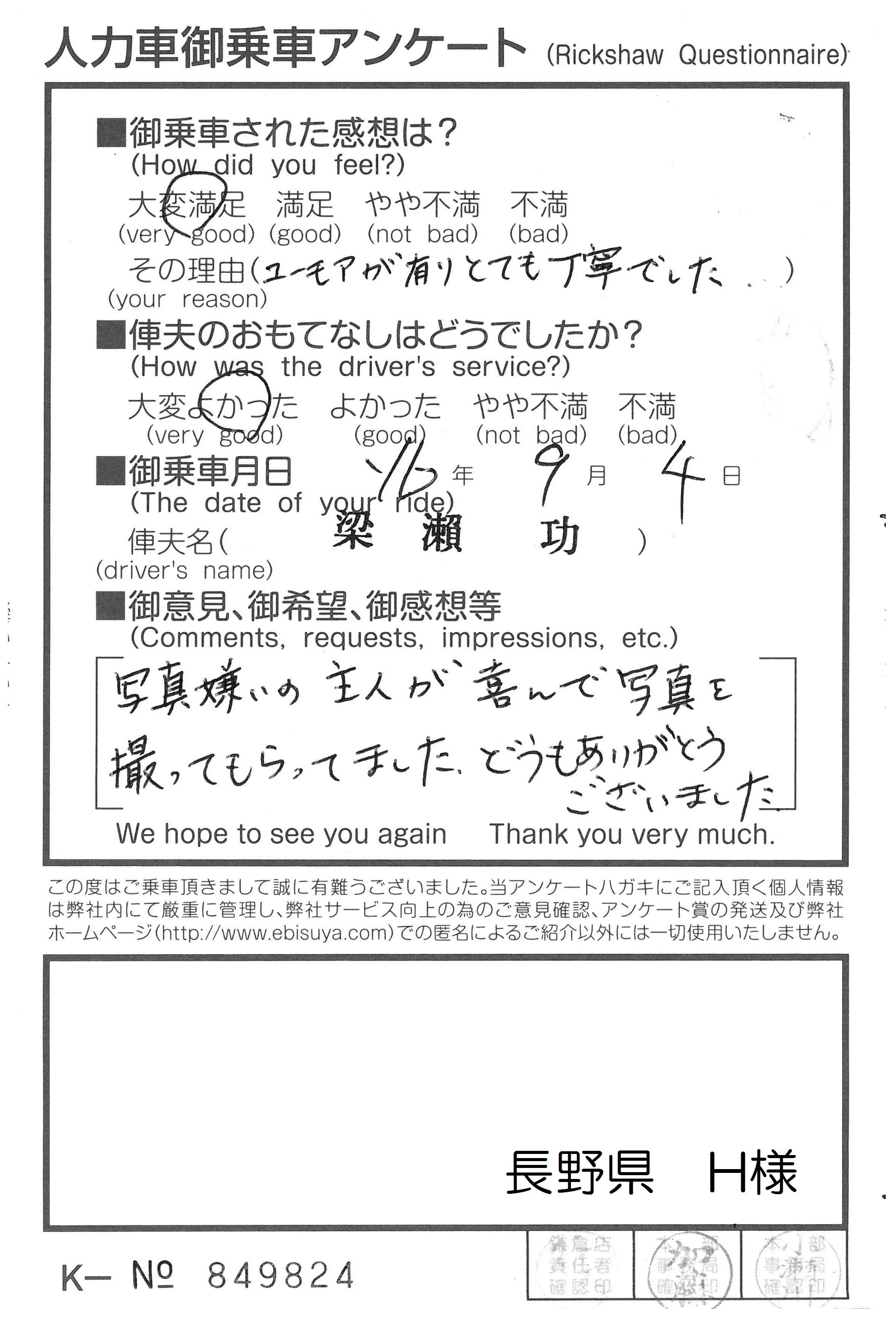長野県 H様