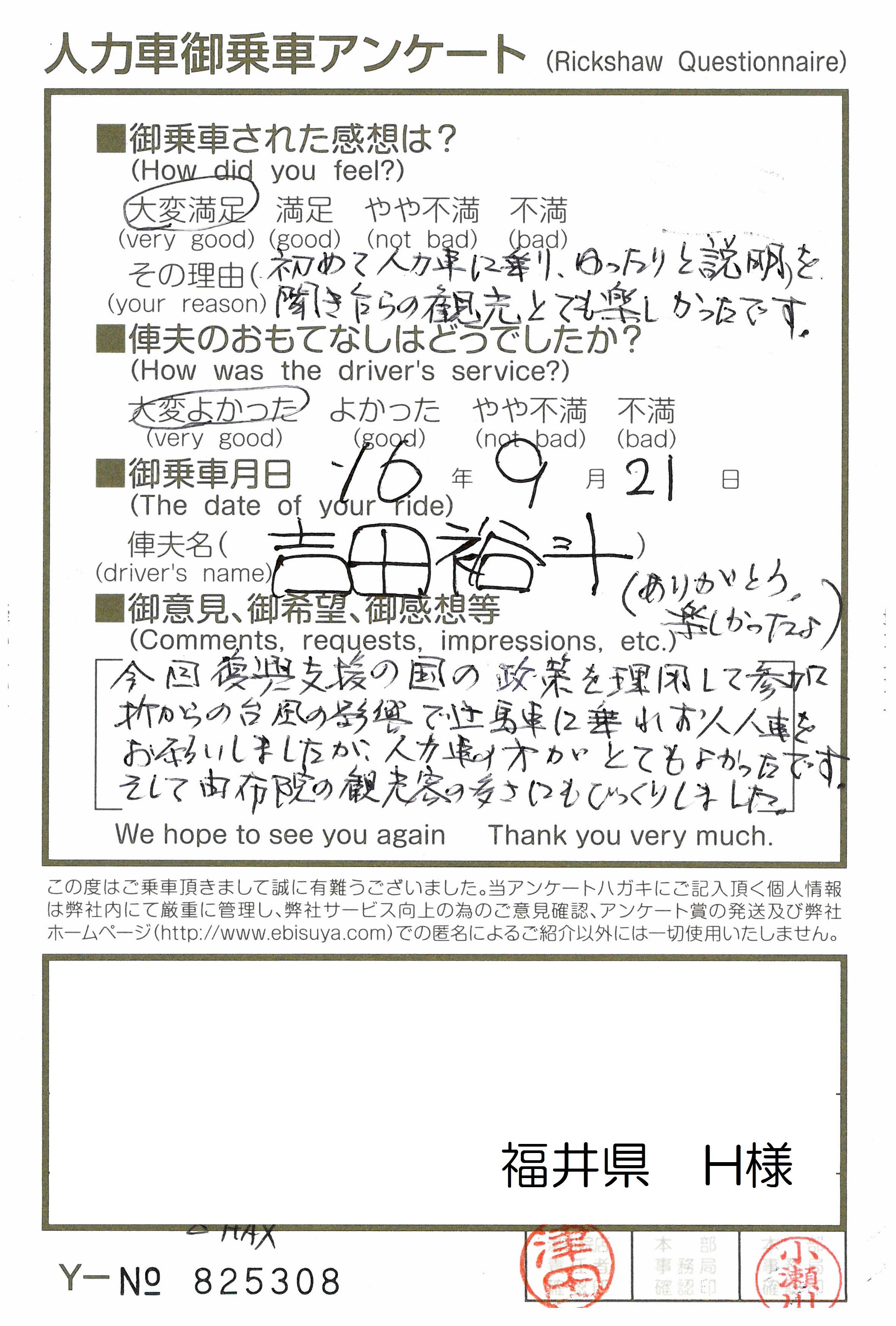 福井県 H様