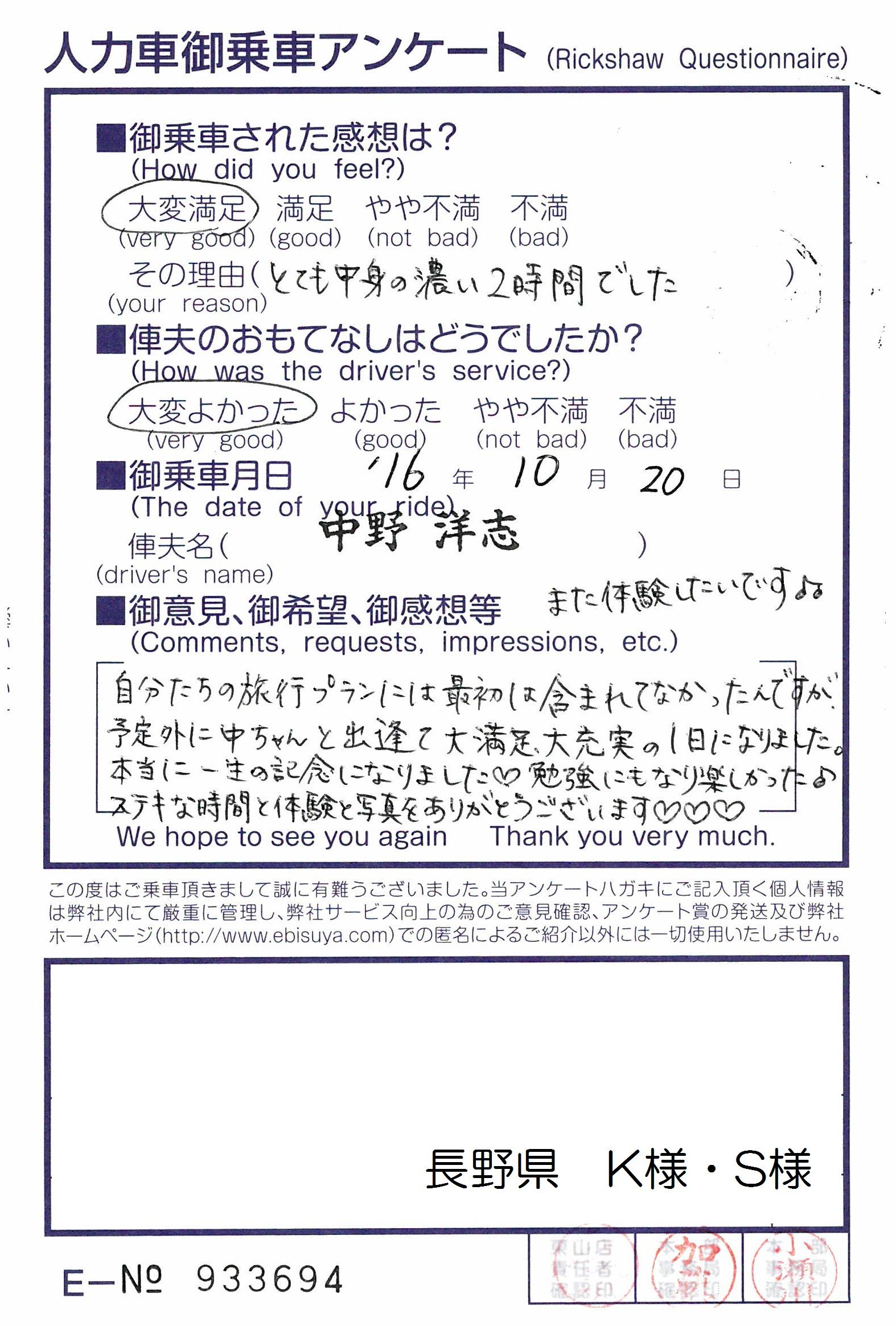 長野県 K様・S様