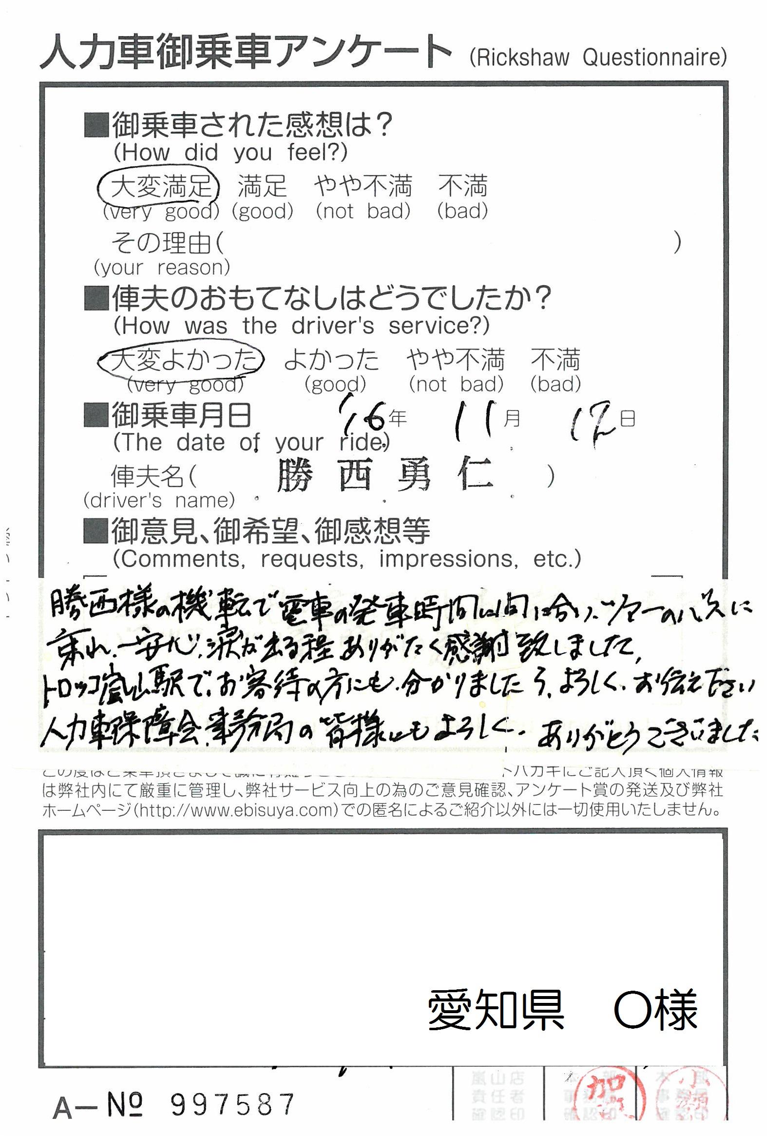 愛知県 O様