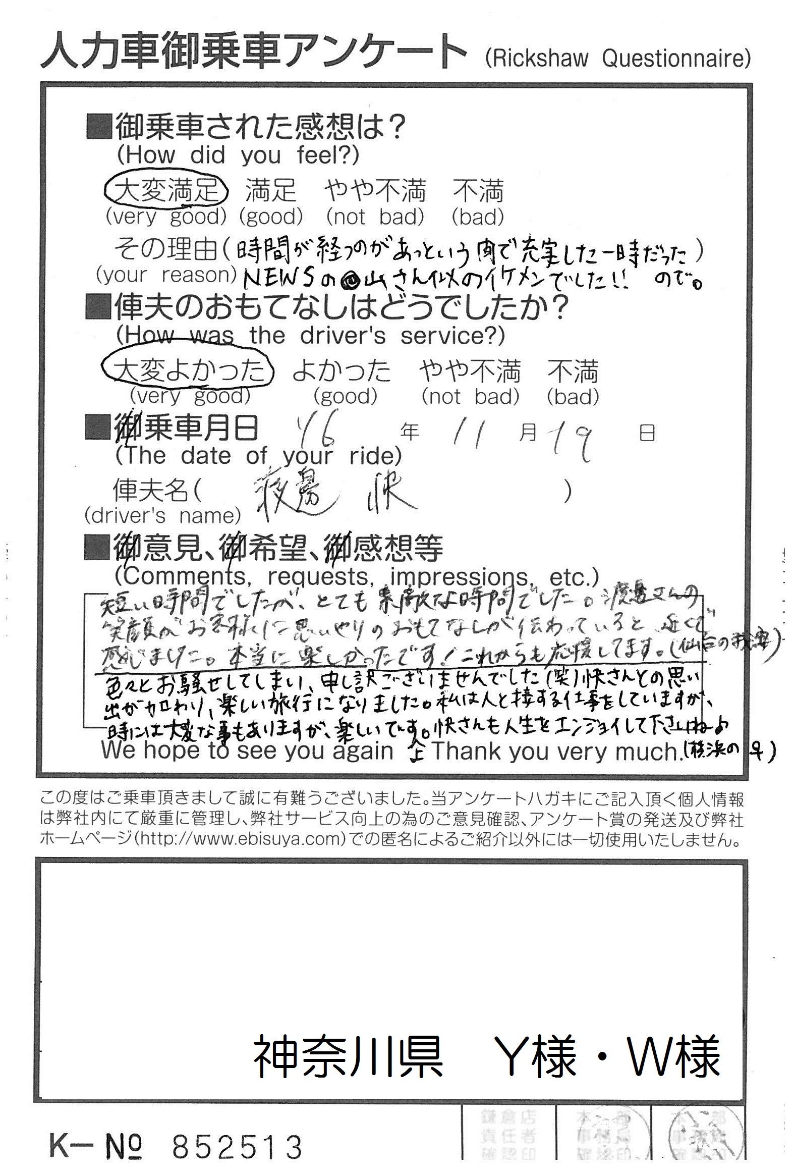 神奈川県 Y様・W様