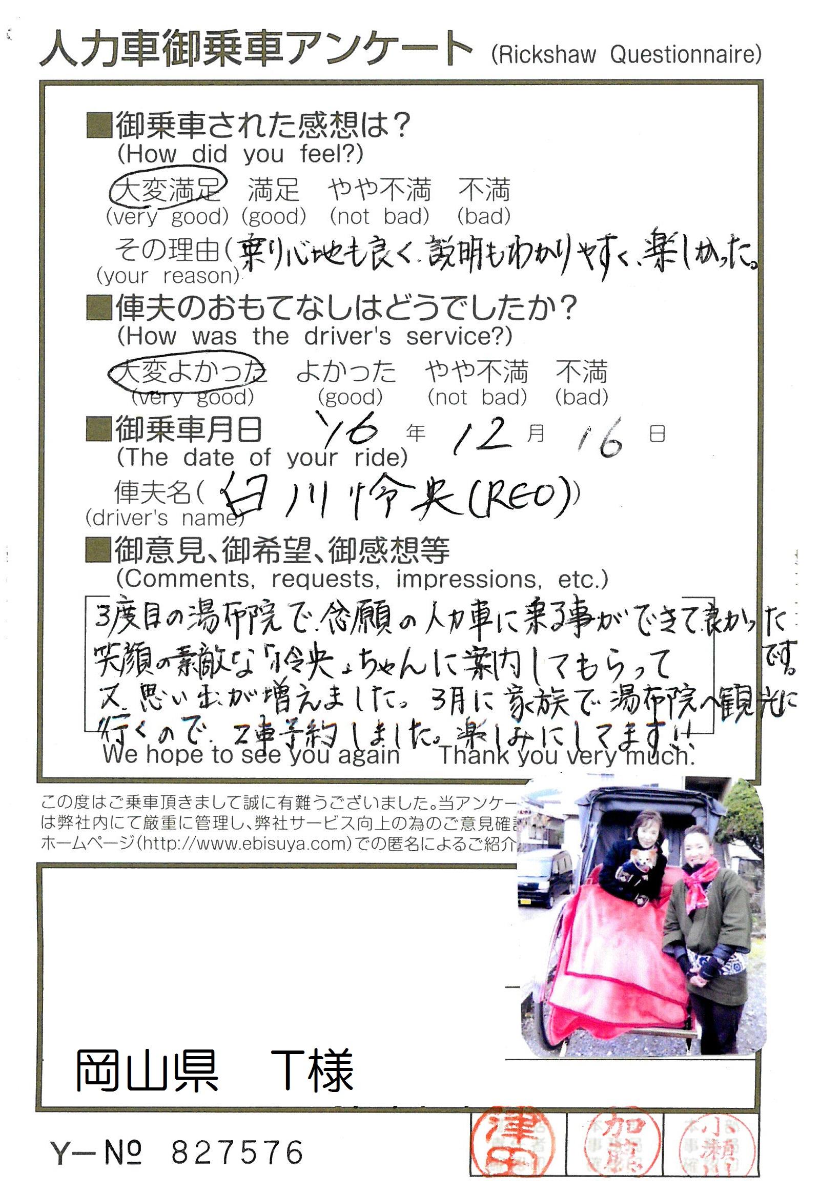 岡山県 T様