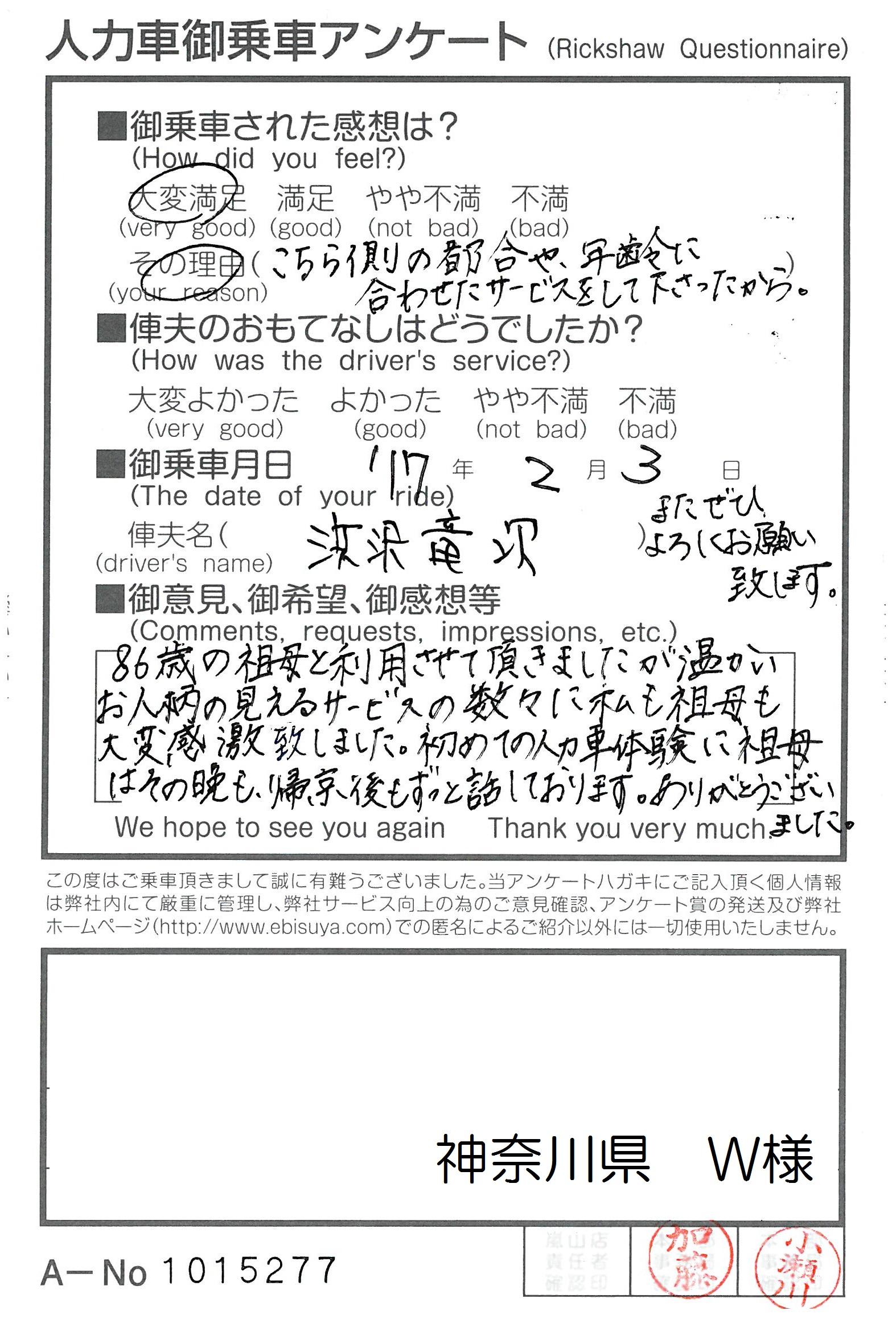 神奈川県 W様