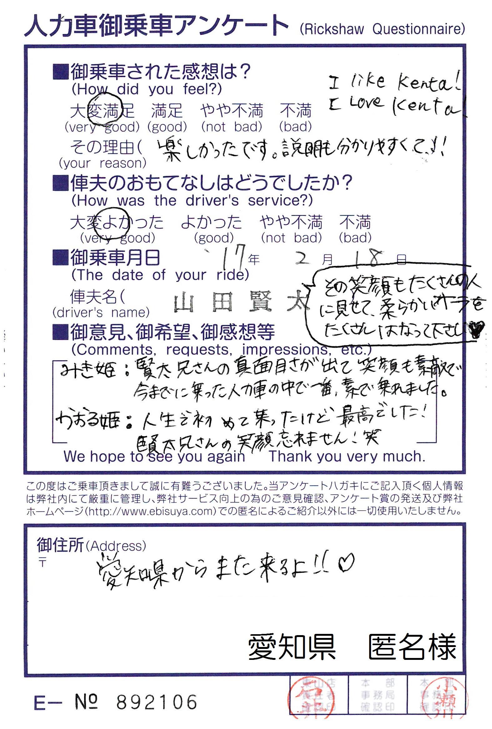 愛知県 匿名様
