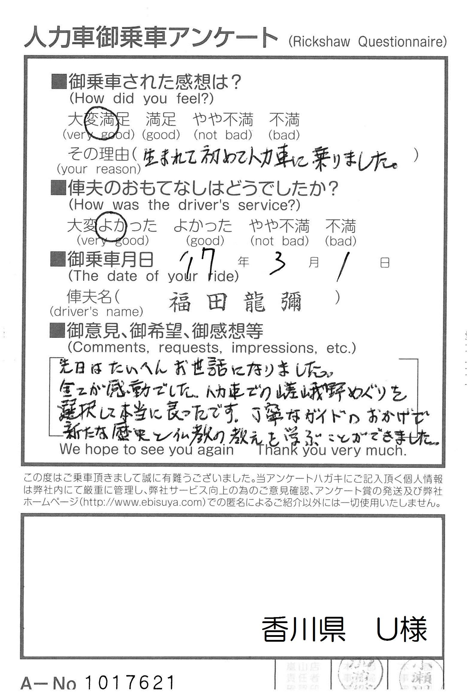 香川県 U様