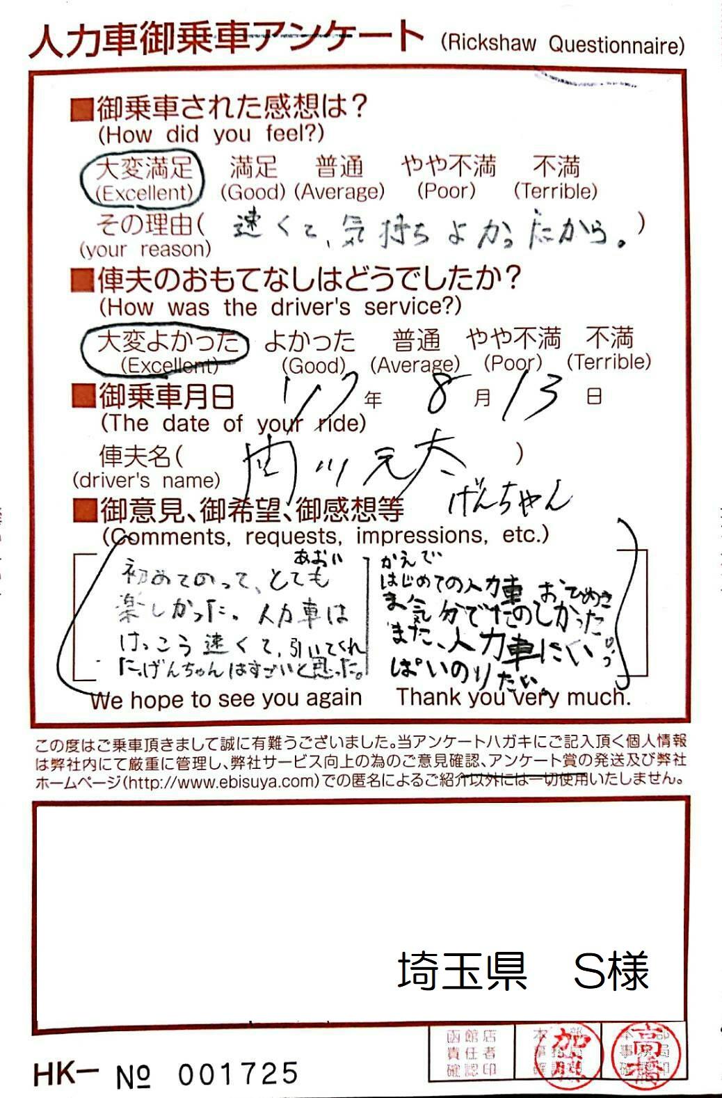 埼玉県 S様
