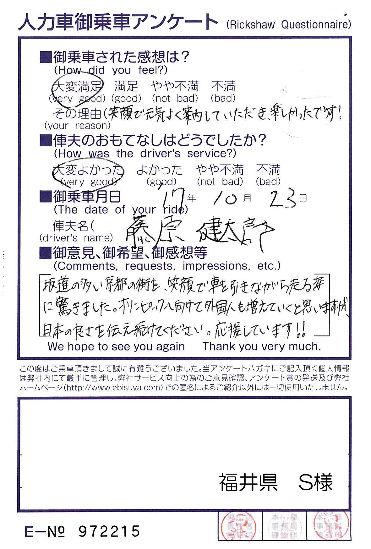 福井県 S様