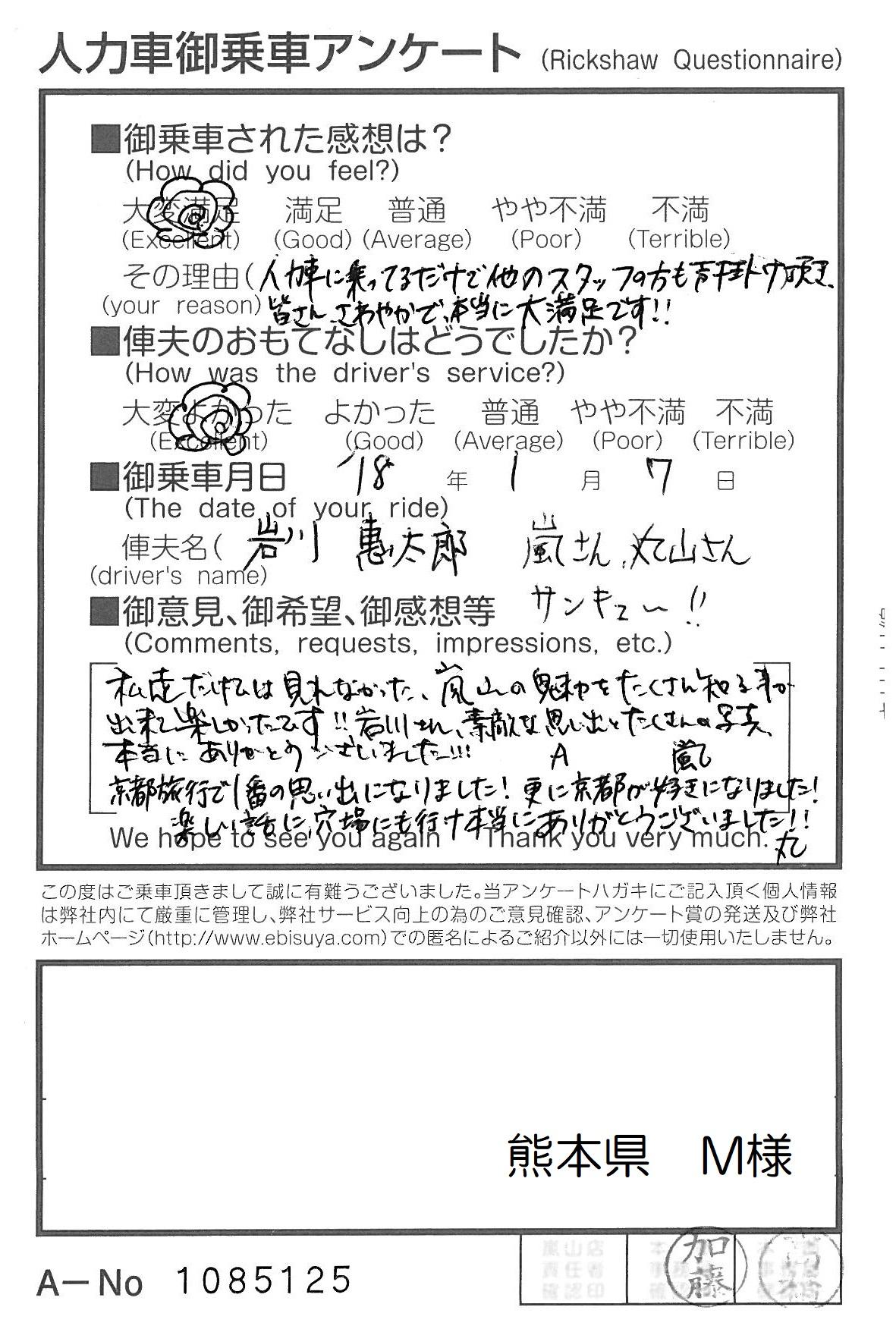 熊本県 M様