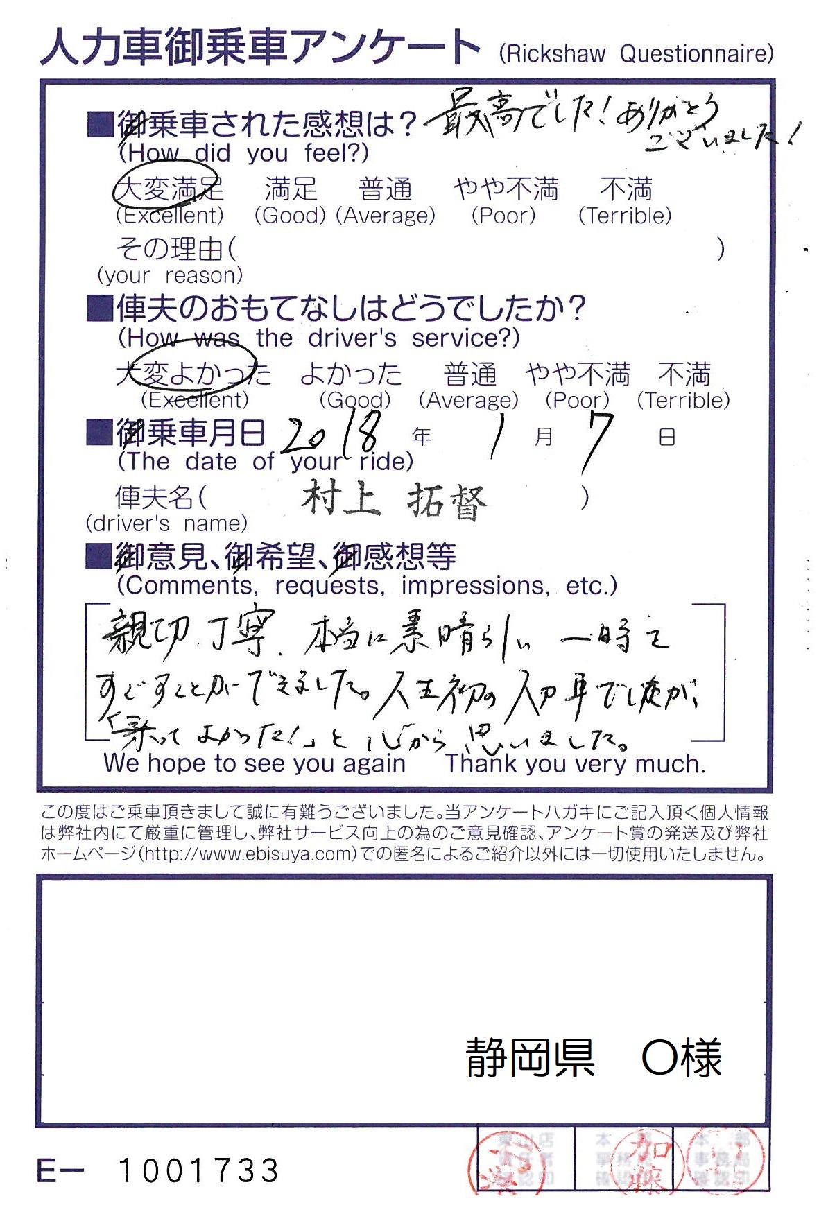 静岡県 O様