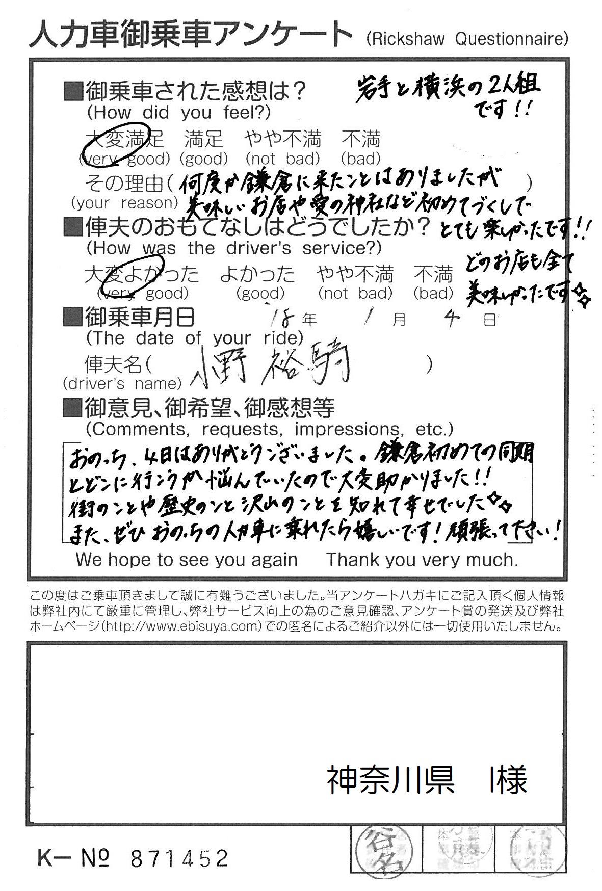 神奈川県 I様