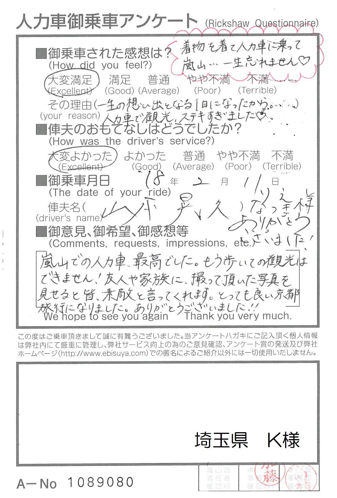 埼玉県 K様