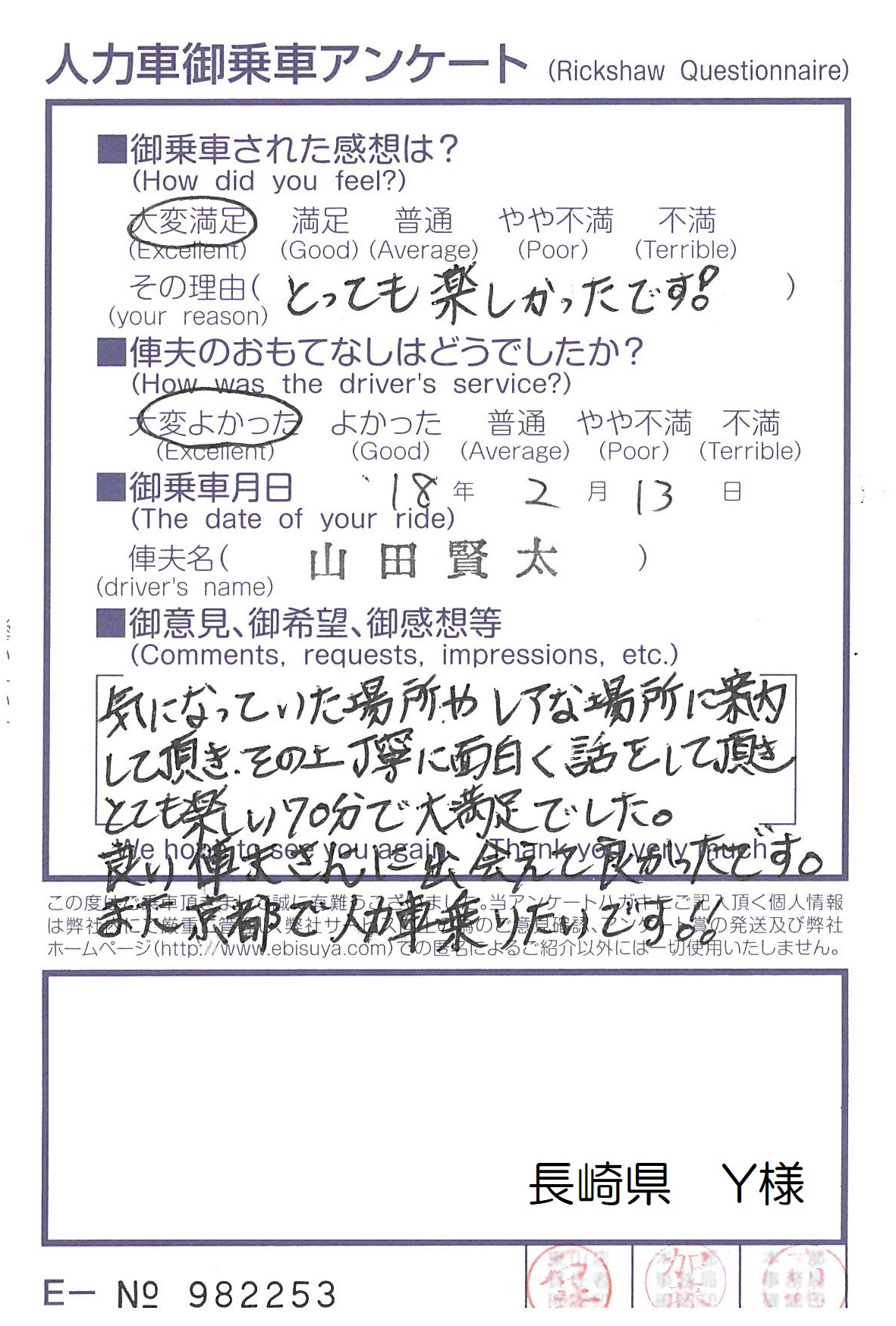 長崎県 Y様