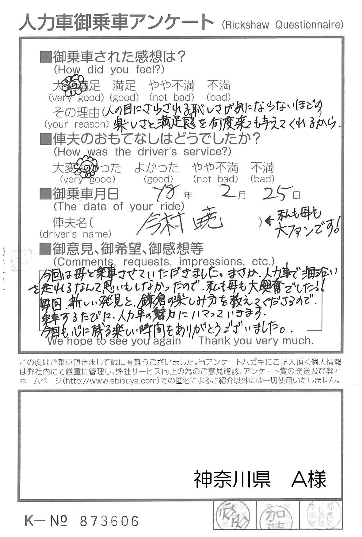 神奈川県 A様