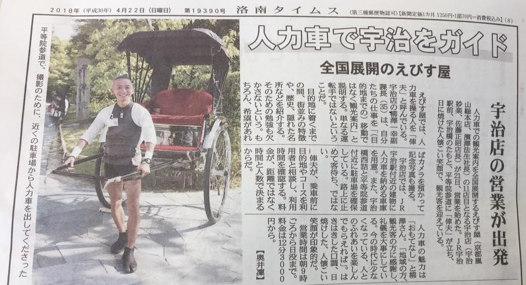 洛南タイムス(4/22・宇治店)