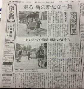 朝日新聞(5/21掲載・宇治店)