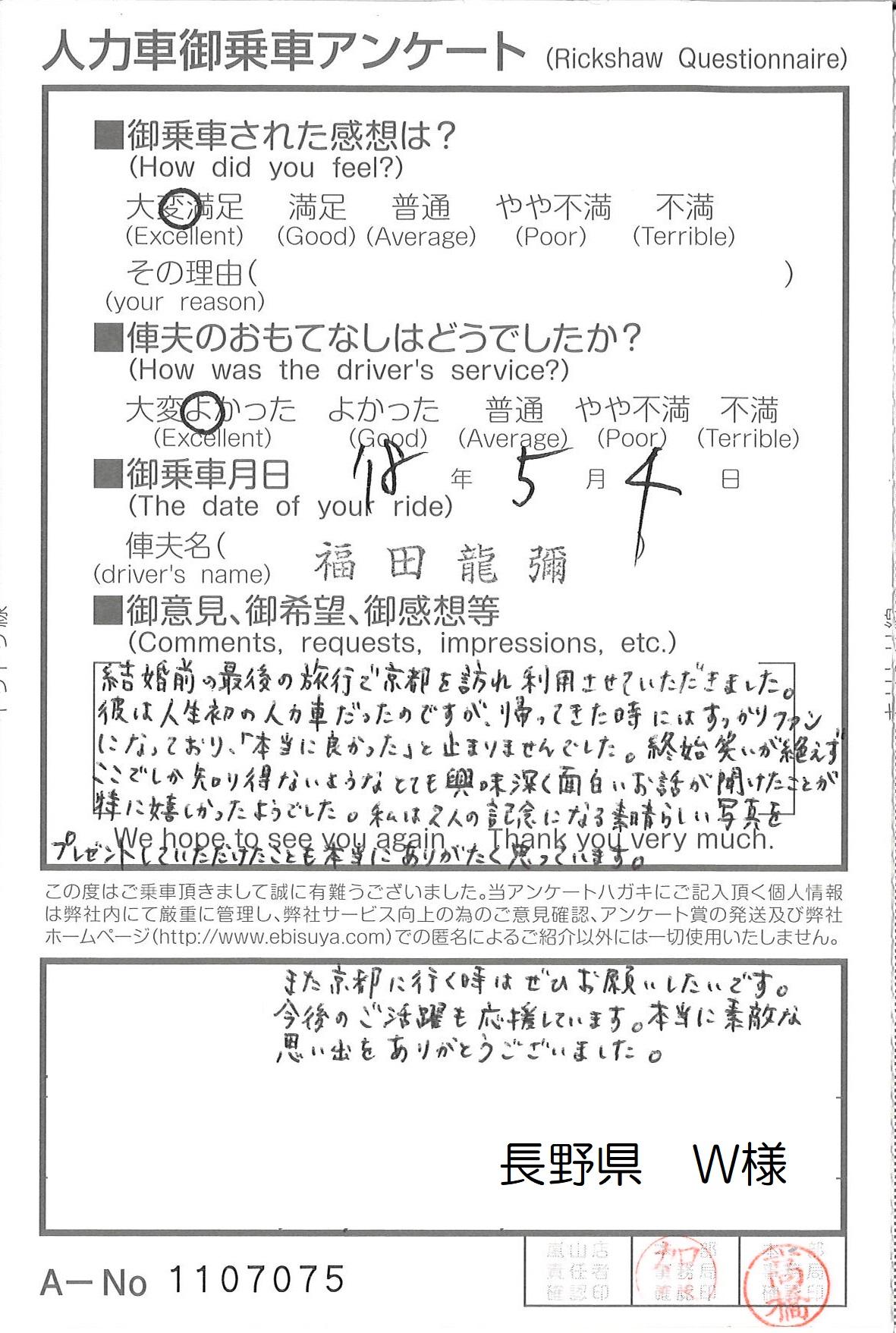 長野県 W様