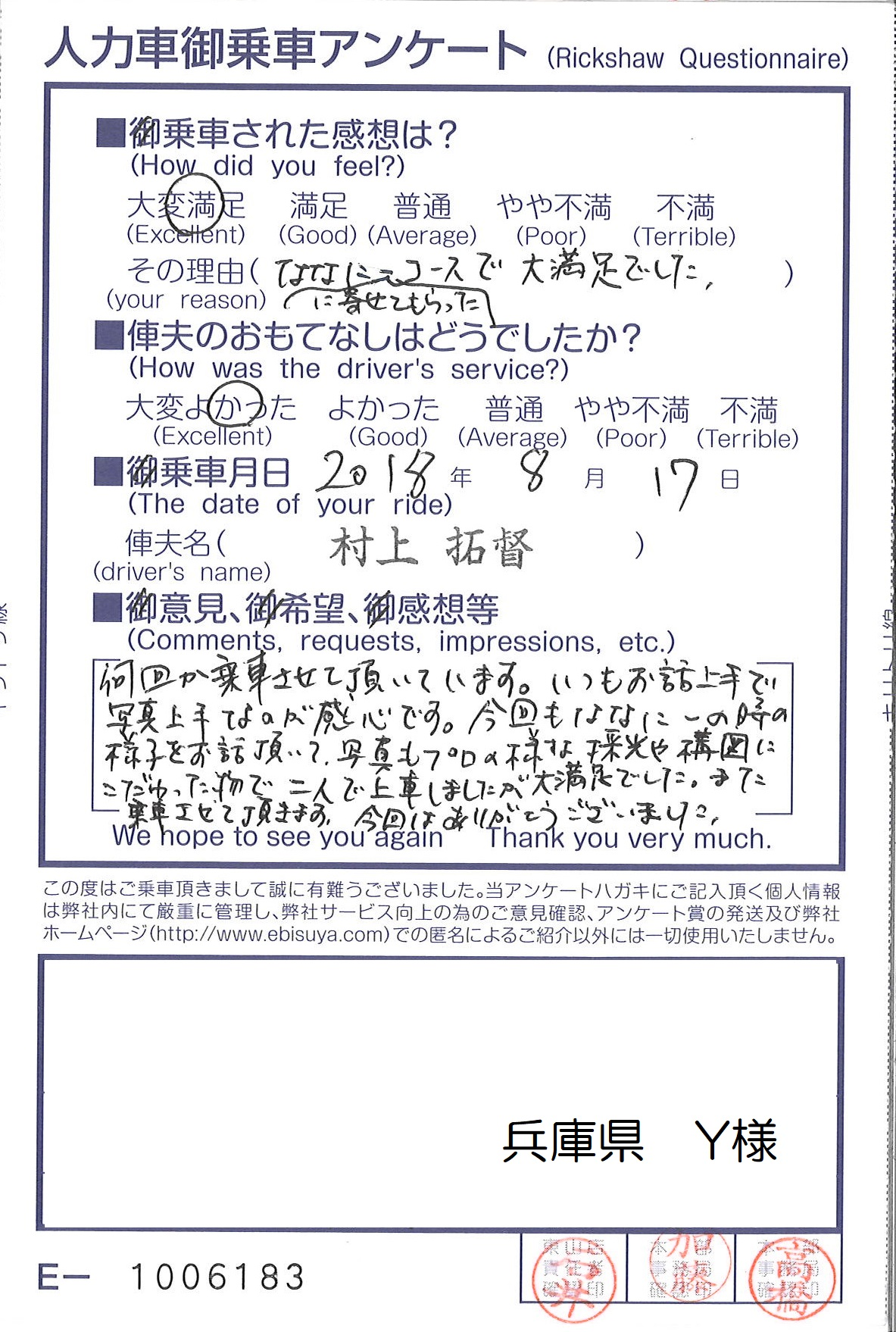 兵庫県 Y様