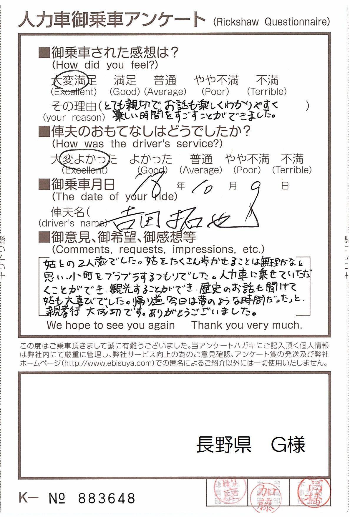 長野県 G様